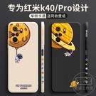 紅米k40手機殼液態硅膠創意鏡頭全包男女生紅米【輕派工作室】