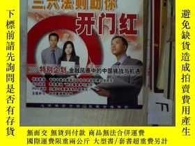 二手書博民逛書店236罕見保險行銷中文簡體版 三六法則 助你開門紅.Y261116