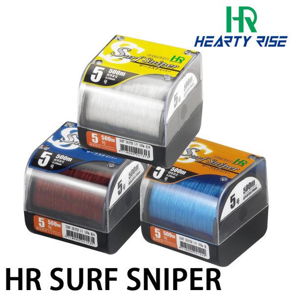 漁拓釣具 HR SURF SNIPER 500M 暗紅 / 透明 / 藍 #7 #8 #10 (尼龍線)