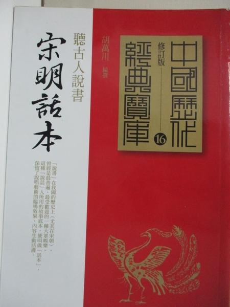 【書寶二手書T2/一般小說_HRV】宋明話本原價_250_胡萬川