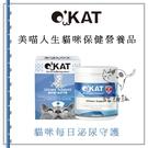 O'KAT美喵人生〔貓咪保健營養品,每日泌尿守護,110顆〕