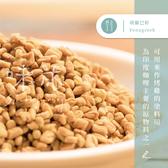 【味旅嚴選】|胡羅巴籽|葫蘆巴籽|100g