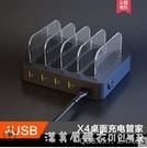 Kini充電收納充電器IPAD收納架手機充電臺充電架小米多口USB充電站插頭座臺多功能 美眉新品