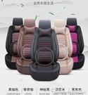 汽車坐墊全包圍座套四季通用新款專用座墊座...