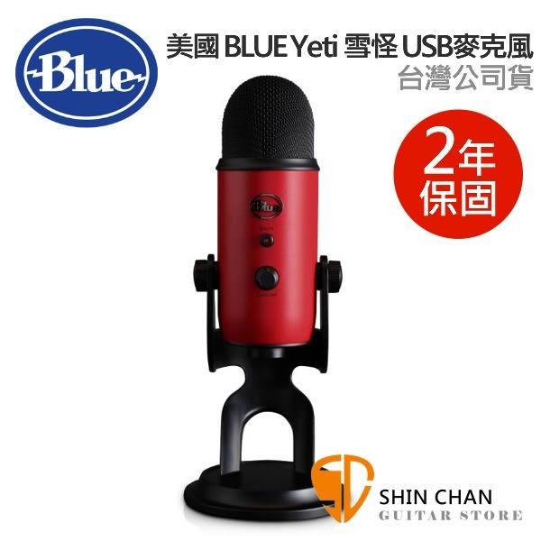 直殺直購價↘ 美國 Blue Yeti 雪怪 USB 電容式 麥克風 (搖滾紅) 台灣公司貨 保固二年