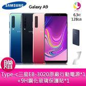 分期0利率 三星 Galaxy A9 四鏡頭 智慧型手機 贈 Type-c三星EB-3020原廠行動電源+鋼化玻璃保護貼