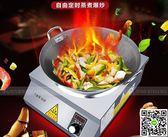 商用電磁爐6000W大功率凹面電磁爐食堂爆炒菜電灶台商用廚房設備 igo摩可美家