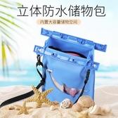 防水包立體手機袋相機潛水套游泳旅游裝備