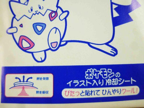 【震撼精品百貨】神奇寶貝_Pokemon~冷敷包-白