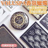 VOLUSPA 香氛蠟燭 椰子蠟 4oz【VS001】黑屋系列 香玉蘭花/香檳/百盒黑玫瑰