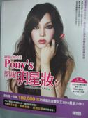 【書寶二手書T1/美容_XGA】韓國化妝女王Pony s閃耀明星妝_Pony_附光碟