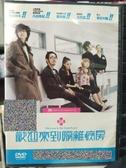 挖寶二手片-Z63-026-正版DVD-日片【歡迎來到隔離病房】-內田有紀 蒼井優 妻夫木聰 (直購價) 海報是