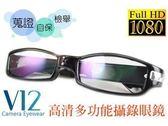 【1080P 插卡】高清多功能攝影錄影眼鏡