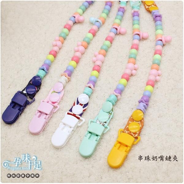 多款彩色串珠奶嘴夾 隨機出貨【CRH102620】孕味十足 孕婦裝