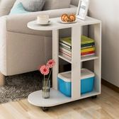 客廳沙發邊柜可移動小茶幾簡約現代邊幾角幾臥室簡易床頭柜家用【小梨雜貨鋪】