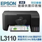 EPSON L3110 三合一 連續供墨複合機 /適用 EPSON T00V100/T00V200/T00V300/T00V400