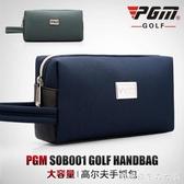 高爾夫用品包-新款 PGM 高爾夫手包 男女款球包手抓包 超輕防水多功能 手提包 糖糖日繫