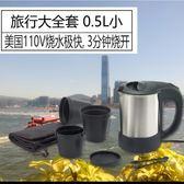 110V熱水壺旅行電熱水壺便攜雙電壓304不銹鋼110V220伏燒水杯0.5L小LX 玩趣3C