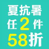【抗暑大作戰】任選2件▼58折