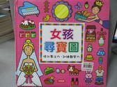 【書寶二手書T9/少年童書_ZEA】女孩尋寶圖_小紅花童書工作室