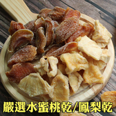 水蜜桃乾 蜜桃乾/嚴選鳳梨乾 台灣製 300克 蜜餞果乾 美味零食下午茶 新鮮果乾 【正心堂】