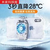 手機散熱器 手機散熱器降溫神器發燙游戲半導體制冷器貼片水冷卻靜音小風扇液冷冰封背夾 米家
