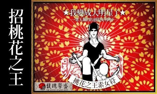魅力無敵 馥瑰馨盛【NS0007】桃花之王迷魂春心符l夜店八大行業桃花朵朵開成為桃花霸主!