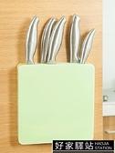 廚房用品塑料刀架刀座架子免打孔壁掛式刀架家用菜刀架刀具收納架 -好家驛站