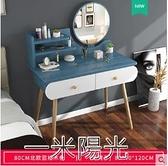 梳妝台臥室現代簡約梳妝台收納櫃一體網紅ins風化妝桌輕奢化妝台 一米陽光