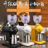 咖啡機 L-BEANS電動磨豆機鬼齒小鋼炮磨豆機非意式單品磨豆研磨機咖啡機 MKS生活主義