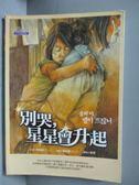 【書寶二手書T1/兒童文學_KBS】別哭,星星會升起_辛相雄.姜銓喜, 都勇
