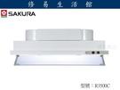《修易生活館》櫻花 R-3500 DL 隱藏式除油煙機 80公分(不含安裝)