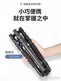 思銳A1005單反照相機三腳架 微單攝影攝像便攜三角架手機自拍支架CY『新佰數位屋』