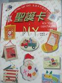 【書寶二手書T7/美工_XFE】聖誕卡DIY_林麗慧 / 張曉華_附光碟