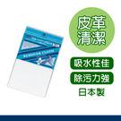 提升清潔效率-油脂清潔布 日製