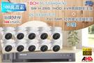 高雄監視器 海康 DS-7216HQHI-K1 1080P XVR H.265 專用主機 + TVI HD DS-2CE56H1T-IT1 5MP EXIR 紅外線半球攝影機 *10