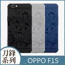 OPPO F1s 刀鋒系列 矽膠殼 手機殼 軟殼 保護殼 全包 刻花 手機軟殼
