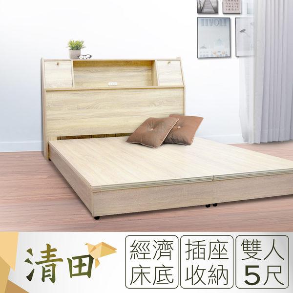 【全網最低價】清田 日式插座收納床組(床頭+床底)-雙人5尺