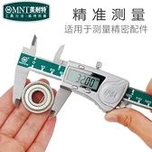 德國美耐特電子數顯卡尺 高精度不銹鋼游標卡尺0-150mm交換禮物