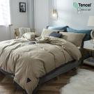 雙人 152x188cm 60s天絲棉鑲邊薄被套床包四件組-卡其色【金大器】