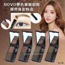 NOVO雙色漸層眉粉/修容鼻影粉盒4g