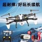空拍機 航拍高清四軸飛行器兒童玩具折疊無人機超長續航遙控飛機耐摔男孩 【618特惠】