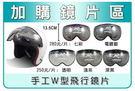 三扣式 手工皮編W鏡片︰透明、淺茶、深黑