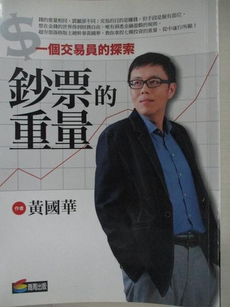 【書寶二手書T3/股票_BUT】鈔票的重量_黃國華