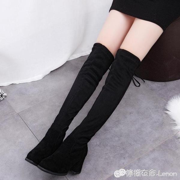 膝上靴女秋冬新款百搭韓版高筒女靴子粗跟長筒高跟瘦腿長靴 檸檬衣舎