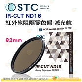 送蔡司拭鏡紙10包 台灣製 STC IR-CUT ND16 82mm 紅外線阻隔零色偏 減光鏡 減4格 18個月保固