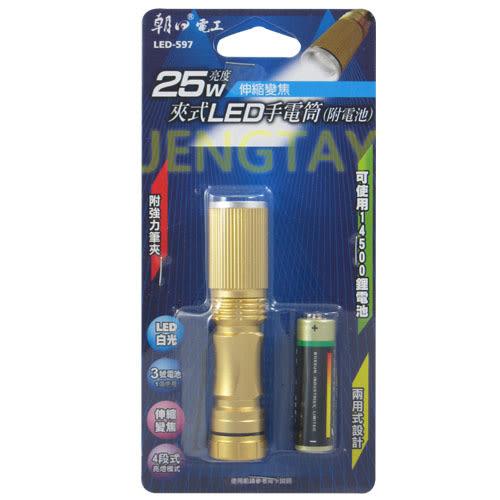 《鉦泰生活館》25W亮度夾式LED手電筒(附電池) LED-597