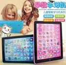 點讀機拼音點讀機早教幼兒平板電腦玩具觸摸屏兒童學習機益智3寶寶0-6歲 【四月上新】
