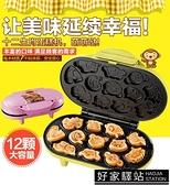 蛋糕機家用烘焙多功能迷你十二生肖卡通烤小蛋糕雞蛋仔機