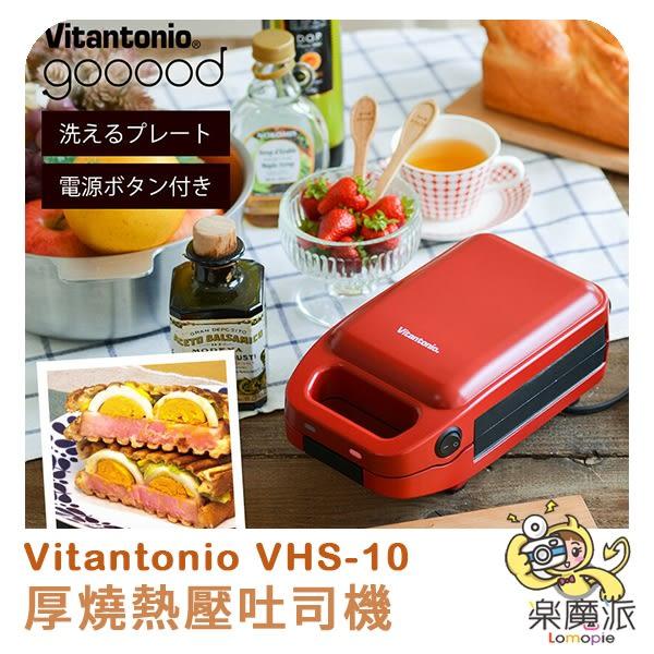 『樂魔派』日本代購 Vitantonio vhs-10 厚燒熱壓吐司機 三明治機 烤吐司 熱壓機 土司機 輕巧方便